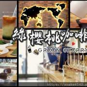 【Green Cherry Coffee 綠櫻桃咖啡】台南北區/咖啡/熱壓吐司/手沖咖啡/自家烘培/抹茶/鍋煮奶茶/甜點/插座WIFI供應