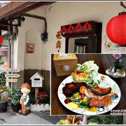 《桃園大溪美食》隱藏在大溪老街的美食/CP值高創意美味料理/IG打卡美拍餐廳/附菜單-『花森早午餐咖啡Huasen』