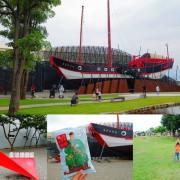 2019台南新景點 ▶ 1661台灣船園區 ▶ 國內首艘自建大型仿古船 登上成功號探索台灣船的奧秘 開園時間、門票及交通資訊