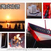 台灣成功號|台南安平新景點,明鄭時期1:1仿古帆船重現江湖 - 達人Emily的播報台