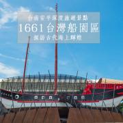 【台南安平景點】1661台灣船園區,探訪古代海上輝煌,台南深度旅遊