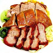 【榮華三寶飯惦】燒臘便當。捷運板橋站