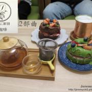 [食記][高雄市] 槑咖啡 MEI Coffee 2部曲 -- 冬天草莓季甜點登場!超推草莓抹茶戚風&草莓巧克力戚風。