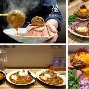 [忠孝敦化站]二訪盈 豚骨カレー咖哩飯專門~每週限定一份 集結四種不同肉品大滿足 - ifunny 艾方妮的遊樂場
