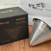 咖啡濾網推薦,艾凡里咖啡蝕刻濾網之使用心得。無殘粉又不卡粉的咖啡濾網
