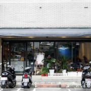 台北大同區早午餐 POTTI & POTTI CAFE 輕食、義大利麵、燉飯、手作甜點