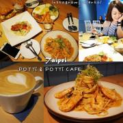 食記|| 台北 大同區 早午餐 POTTI & POTTI CAFE 義大利麵 燉飯 輕食 近捷運圓山站