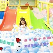 【高雄親子館】遊戲愛樂園Yu kids Island-夢時代店❤快樂又安心的兒童樂園,還有手作DIY課程(文末抽獎🎁)