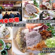 【新竹】東門市場1158號,東門米粉攤,短粗米粉搭配鬆軟芋頭,濃郁湯頭與豐富配料,豪華海鮮版芋頭米粉,平民美食也能如此呈現,這一味很可以