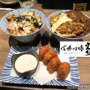 [食記][高雄市] 咕嚕咕嚕家うちりょうり-裕誠參店