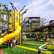 【台北-大同區】建成公園共融式兒童遊戲場