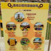 [台北]大同區建成公園共融式遊戲場/捷運中山站親子景點/特色公園/台北捷運親子景點/公園不再大眾臉