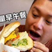 【龍潭早午餐】銅板價就可以吃到《窩客早午餐》漢堡和三明治都大尺寸~份量有點太大了