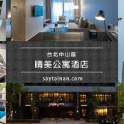 [台北中山區]晴光商圈的晴美公寓酒店,讓你的每一趟的商務住宿比回到家還要舒服,用豪宅的規格打造的公寓式客房 - 老莫 Say台南