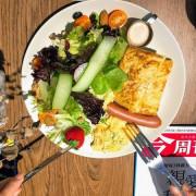 【轆轆 coffee&restaurant】桃園南崁新開餐廳/超豐盛招牌早餐還有草莓只要130元/像家一樣溫暖咖啡廳