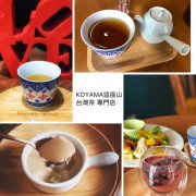 《台中/北屯區/美食》Koyama 這座山 台灣茶專門店◎時尚的茶沙龍概念,反轉台灣茶的新品味◎獨享個人專屬泡茶具,跨越飲茶的世界◎每日限量手作蛋糕&輕食下午茶點◎小平凡/美食篇