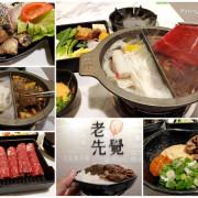 台北公館【老先覺功夫窯燒鍋】個人式麻辣鴛鴦鍋.想吃火鍋隨時GO