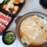 【台北市大安區 / 捷運公館 / 火鍋】 一個人也能吃鴛鴦鍋 老先覺 特色鍋物
