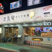 老先覺功夫窯燒鍋│小火鍋│公館商圈│捷運公館站
