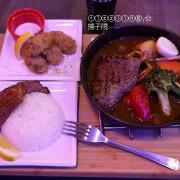 咖哩新風味,聽說來自日本北海道,銀兔湯咖哩,初訪~