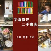 【食記】高雄左營_字遊食光 二手書店@多久沒有閱讀啦 不多說快來這裡找回閱讀的樂趣與享受