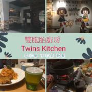 【食記】高雄旗山_雙胞胎廚房Twins Kitchen@一個溫馨的聚餐之地 旗山老街走累了就過來充電吧