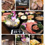 台南美食-鉄牛燒肉 新開幕!! 黑將牛(巧克力)純血和牛 究級美味的深夜燒肉食堂~