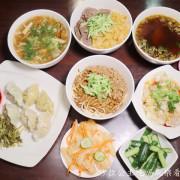 新莊美食/小吃/宅配網購水餃『王師父家傳大水餃』捷運新莊站