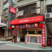 【台北101/世貿站】花蓮美食來台北開分店啦!單一純賣雞湯小卷米粉(台北吳興分店)