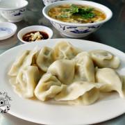 【宜蘭】南塘水餃館 不經意發現人氣巷弄美食 必點酸辣湯