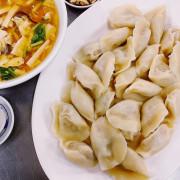 | 宜蘭美食 | 南塘水餃 料多實在酸辣湯 巷仔內吃不膩的老味道