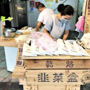 【台北】乾烙韭菜盒 湖光市場清爽不油膩下午點心