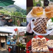 【新竹景點】撒牧咖啡高海拔露天咖啡廳  隱身於可愛涼山部落  五峰景觀餐廳