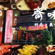 【食記】 竹北《齊味》  麻辣鴛鴦鍋、養身鍋、昆布鍋(品其味 才知齊味好)