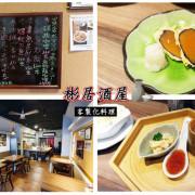 【台南日本料理】彬居酒屋|中西區日本料理|客製化料理隨你搭配|公司家庭聚餐最佳選擇