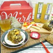 【馬可先生】端午節十穀粽禮盒 #葷粽 #素粽 #端午節 #粽子 #伴手禮推薦