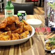 【新北板橋餐廳】起家雞처갓집-板橋民族店。韓國炸雞品牌、道地韓式炸雞、韓國料理,近捷運府中站