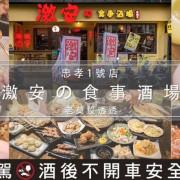 [東區 居酒屋]激安の食事酒場(忠孝一號店),OL最愛的 日式料理,串燒,調酒,近 捷運 國父紀念館站 | 老莫踅透透 | 美食,小吃