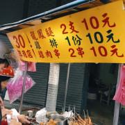 [食] 宜蘭東門夜市便宜又好吃10元雞排&雞肉串-三十年老店(偷渡隱藏版10元雞皮/城隍廟口冷白粉圓)