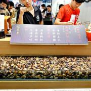 【新北】貝蛤蛤 安和夜市 貝類海鮮蛤蠣專賣店