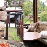 【宜蘭員山民宿】R&J Guesthouse,走進不屬於城市裡的小美好,歐風生活風格。
