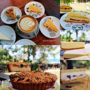 【宅配  美食】台東伴手禮 蘋果派、起司蛋糕 /母親節蛋糕/宅配美食/年節伴手禮