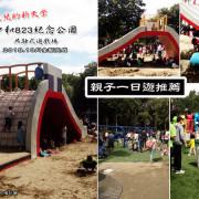 【親子一日遊推薦】小人兒的新天堂:中和八二三紀念公園(四號公園)共融式遊戲場!超巨大磨石子溜滑梯、人工草皮、大沙坑、鞦韆、哈哈鏡