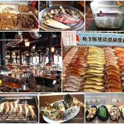『高雄。進吉泰國蝦海鮮炭烤吃到飽』~北高雄/各式鮮魚/限時二小時