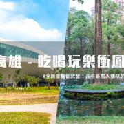 【 鳳山旅遊 】全新景點 衛武營 !帶你來去鳳山吃喝玩樂! | 台灣就醬玩