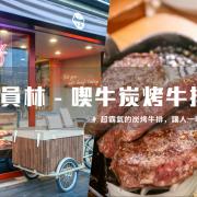 員林牛排  牛肉控的天堂,美味炭烤牛排擄獲老饕喜愛!   台灣就醬玩