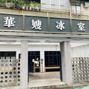 來自香港的華嫂冰室