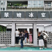 捷運國父紀念館站.華嫂冰室(港式茶餐廳)