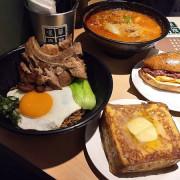 台北華嫂冰室/港式人氣茶餐廳登台/大安忠孝敦化國父紀念館東區美食