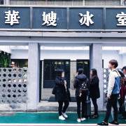 【美食】香港著名餐廳「華嫂冰室」在台北駐點啦!